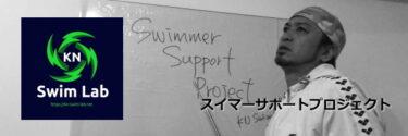 スイマーサポートプロジェクト