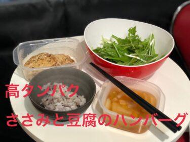 ささみと豆腐のハンバーグ