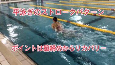 平泳ぎのストロークパターン