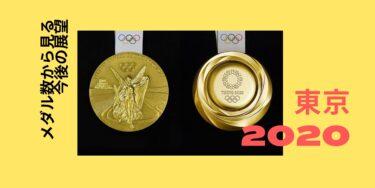 メダル数から見る今後の展望