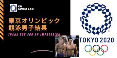 東京オリンピック競泳結果〜男子編〜